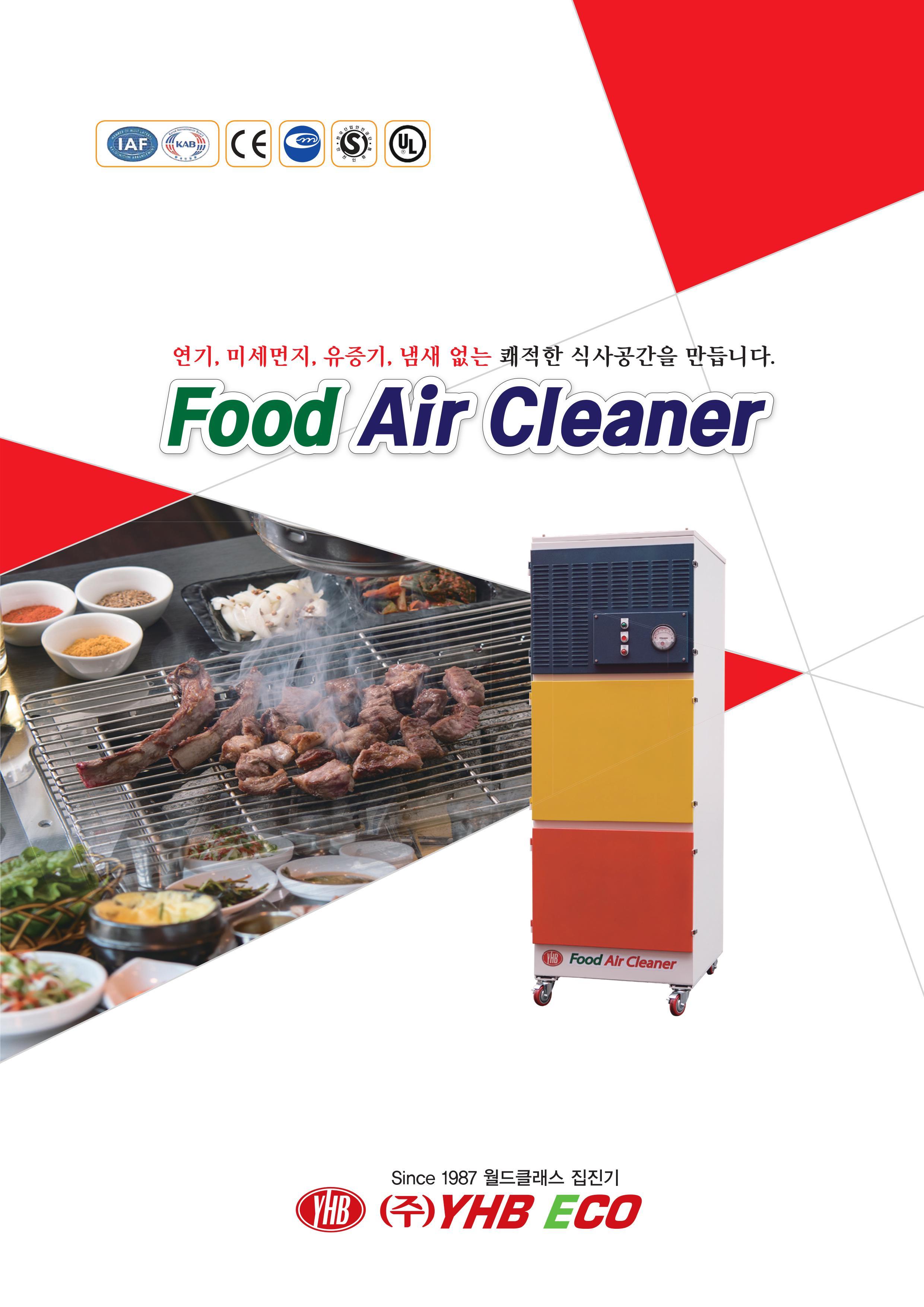 식당용 대형 공기정화기