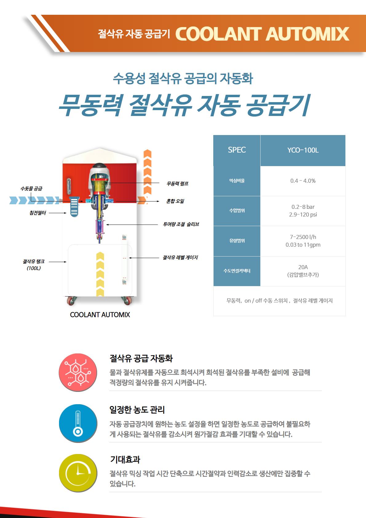 무동력 절삭유 자동 공급 희석장치 쿨란트오토믹스 yhb에코