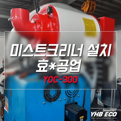yoc-300 오일미스트집진기 설치 현장