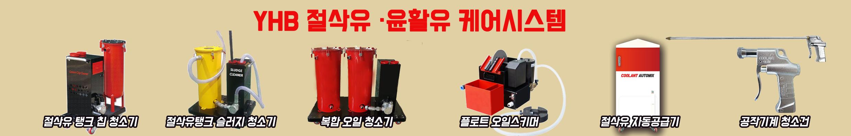 공작기계 절삭유 청소기 정제시스템